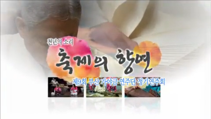(12/01 방영) 제9회 부산가야금연주단 정기연주회 축제의 향연
