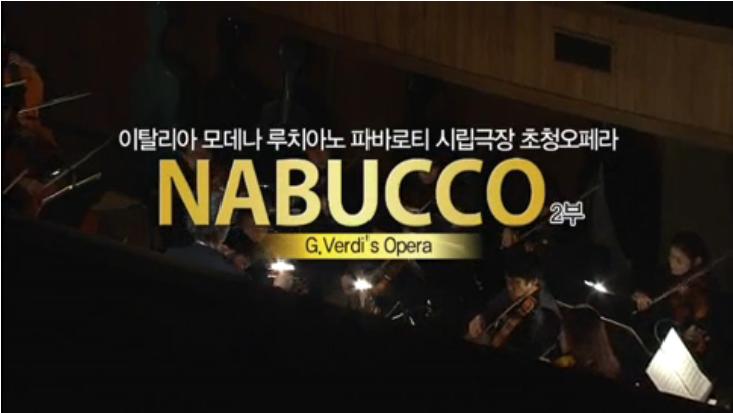 (01/12 방영) 오페라 '나부코 2부'