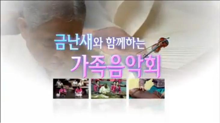 (06/09 방영) 금난새와 함께하는 가족음악회