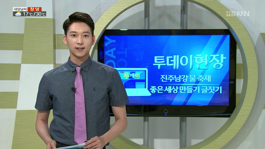 (05/30 방영) 투데이현장, 아름다운 나의 집, 헬로 아이디어-건조형 아기물티슈