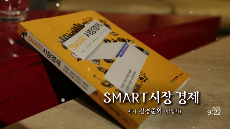 (01/01 방영) 행복한 책읽기 (김경준 / 딜로이트 안진 경영연구원장)