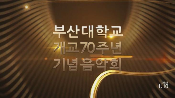 (12/31 방영) 부산대학교 개교 70주년 기념음악회
