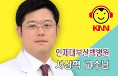 (01/02 방송) 오전 – 위식도역류질환에 대해 (서상혁 / 부산백병원 외과 교수)