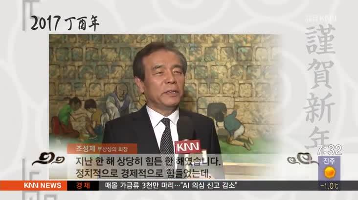 부산경남 2017년 신년 인사회
