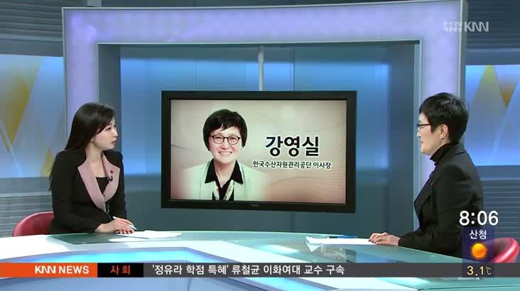 (인물포커스)강영실 한국수산자원관리공단 이사장