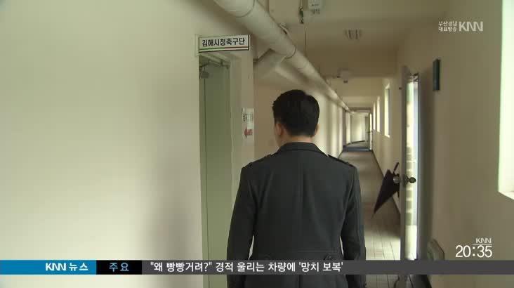 김해시청 축구단, 검찰 수사 확대