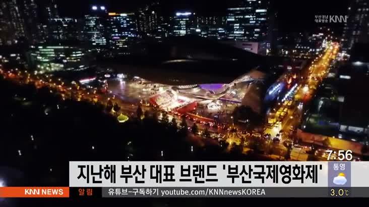 지난해 부산 대표 브랜드 '부산국제영화제'