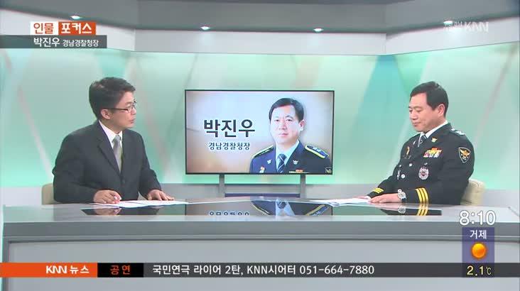 인물포커스-박진우경남경찰청장