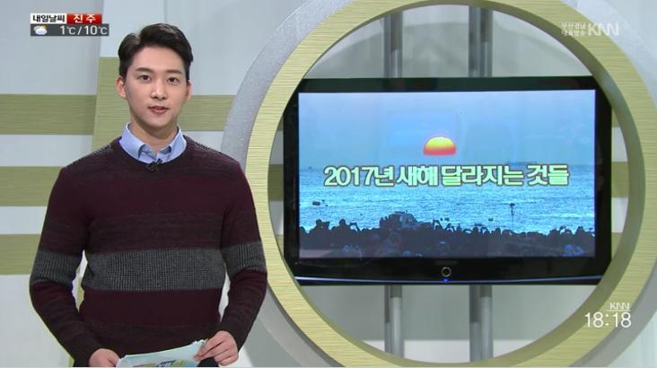 (01/04 방영) 새해 대박나세요 – 소원 성취 명소, 새해에 달라지는 것들