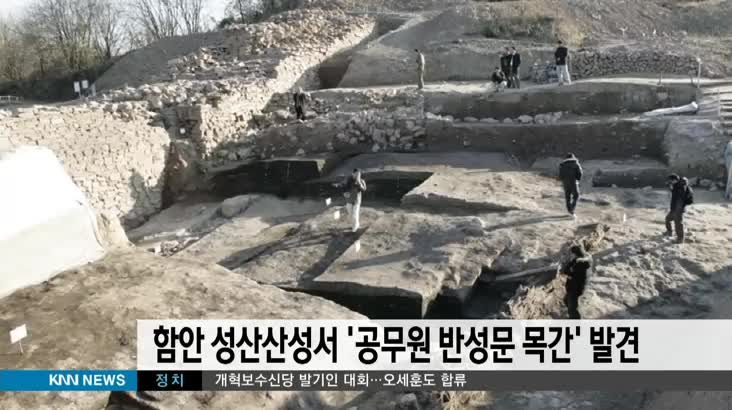 함안 성산산성서 공무원 반성문 목간 발견