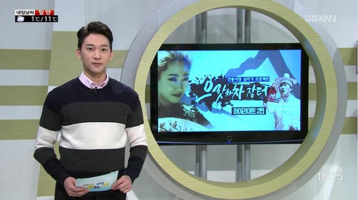 (01/05 방영) 신선한 우리밥상 – 목살 스테이크, 으랏차차 장터 시즌8 – 하이라이트 2편