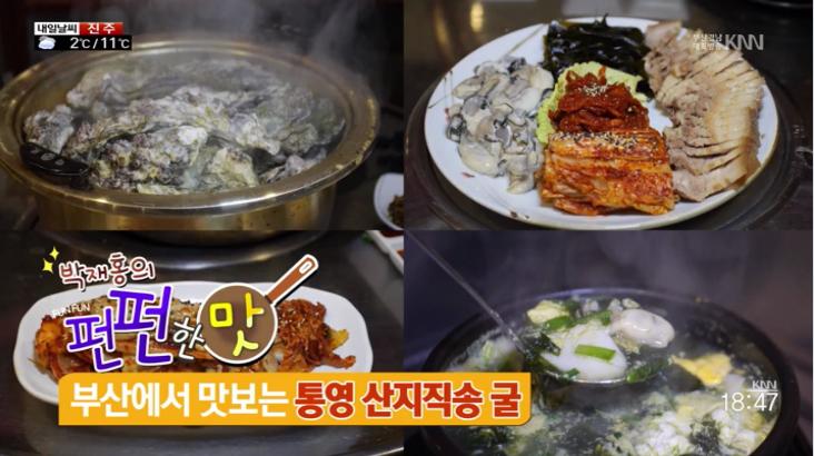 (01/05 방영) 박재홍의 펀펀한 맛 – 부산에서 맛보는 통영 굴의 맛, 건강맛집 – 겨울철 기력보강을 원한다면 장어 & 해물모둠찜