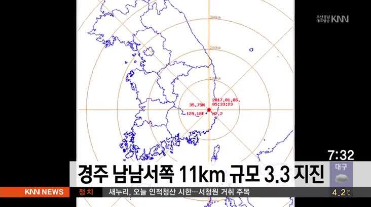경북 경주시 남남서쪽, 규모 3.3 지진