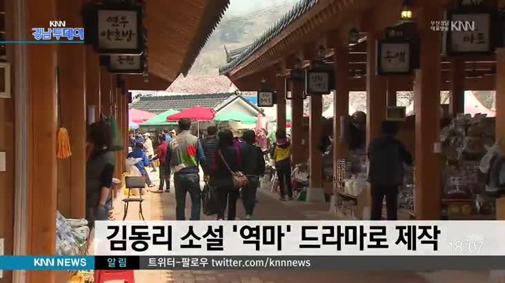 김동리 소설 '역마' 드라마로 제작