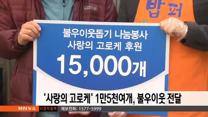 사랑의 고로케 1만5천개, 불우이웃 전달