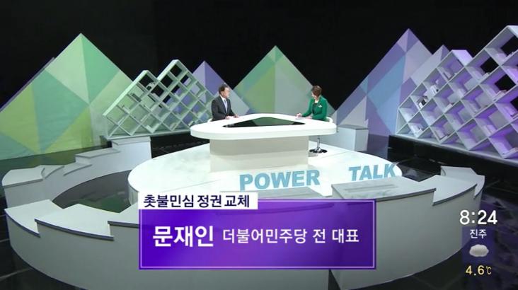 (01/08 방영) 파워토크 ( 문재인 / 더불어민주당 전 대표)
