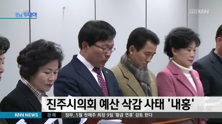 진주시의회 예산 삭감 사태 '내홍'
