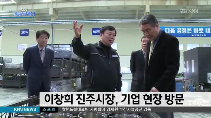 이창희 진주시장, 기업 현장 방문