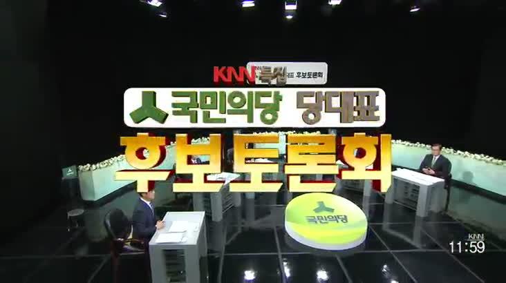 (01/06 방영) 국민의당 당대표 후보 초청토론회