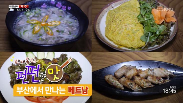 (01/12 방영) 박재홍의 펀펀한 맛 – 부산에서 만나는 베트남, 건강맛집 – 맛도 가격도 대박! 정통 일식