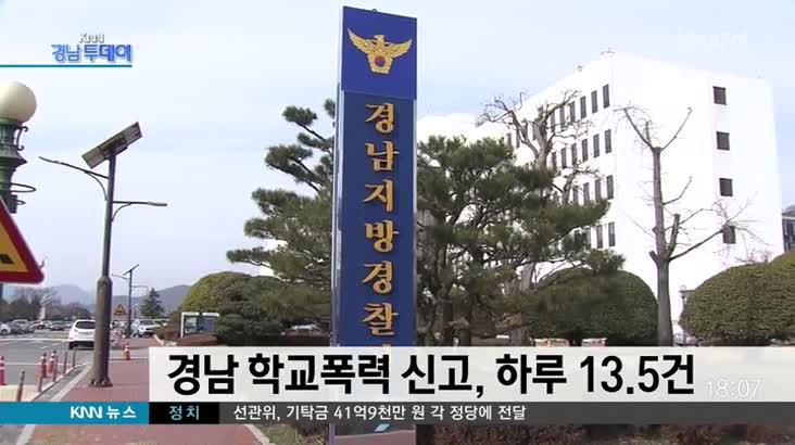 경남 학교폭력 신고, 하루 13.5건