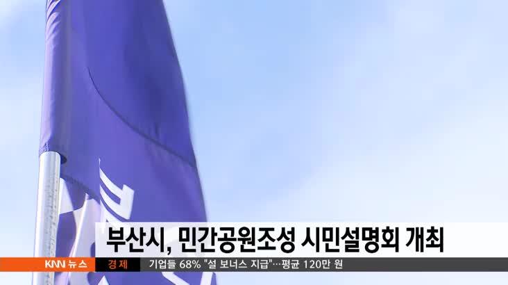 부산시, 민간공원 조성 시민설명회 개최