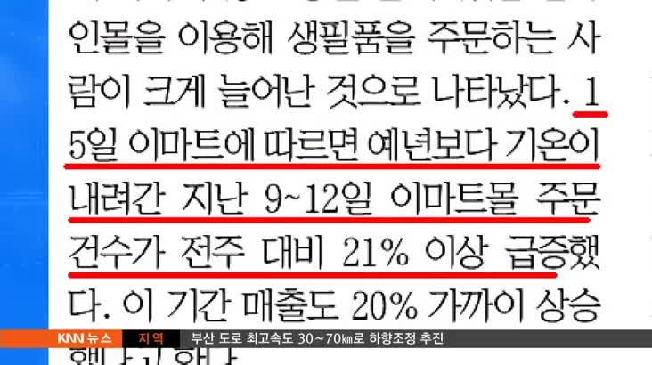 1월 16일 아침신문 읽기-부산일보-한파에 온라인 이용율 크게 늘어