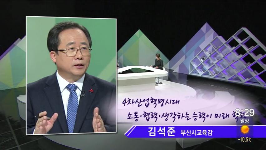 (01/15 방영) 파워토크 (김석준 / 부산시교육감)
