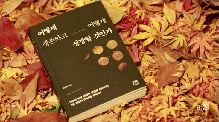 (01/15 방영) 행복한 책읽기 (김현중 / 3i 경영연구 소장)