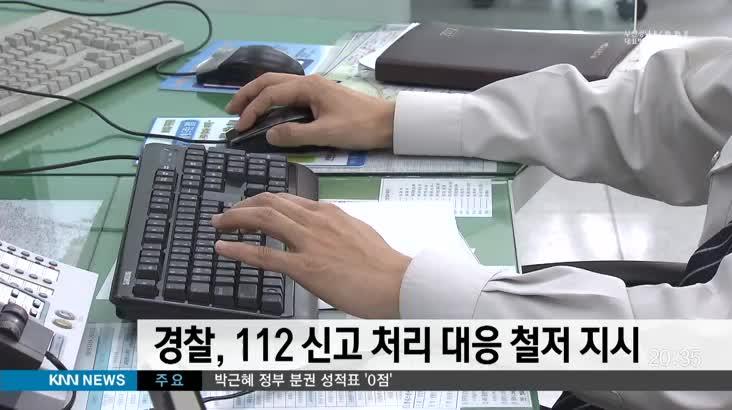 경찰, 112 신고처리 대응철저 지시