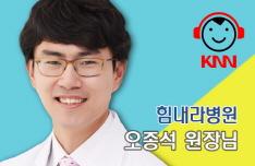 (12/06 방송) 오후 – 손목터널증후군에 대해 (오종석 / 힘내라병원 관절센터 원장)