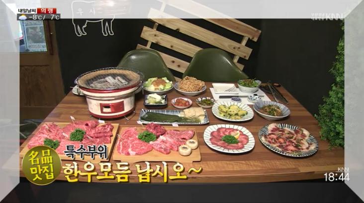 (01/16 방영) 명품맛집 – 특수부위 한우모듬 납시오, 노승혜의 맛있송 – 멕시코 요리의 매력분석