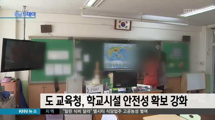 경남도교육청, 학교시설 안전성 확보강화