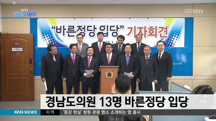 경남도의원 13명 바른정당 입당