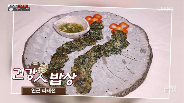 (01/17 방영) 건강人밥상 – 연근파래전, 소문난 맛집 – 조개구이&장어&돼지목살 이 모든 게 한 상에!