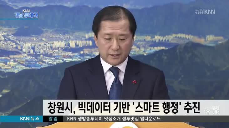창원시,빅데이터 기반  '스마트행정'  추진