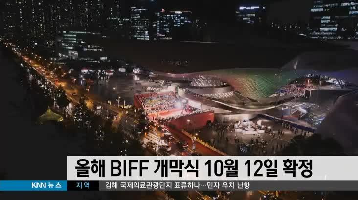 올해 BIFF 10월 12~21일 개최 확정