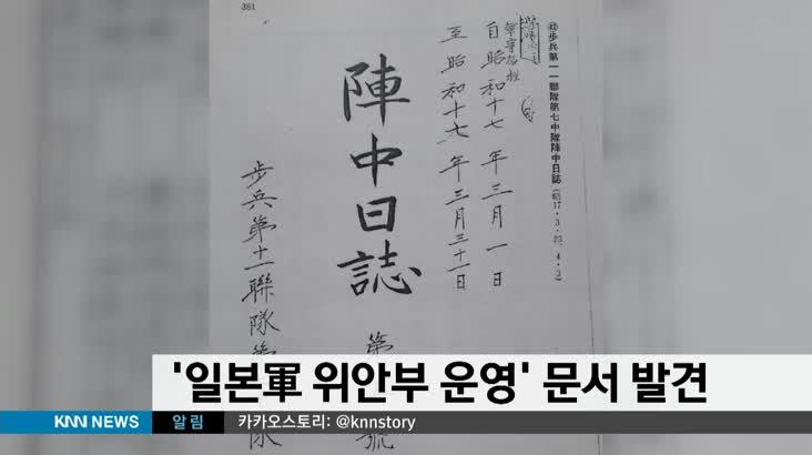 일본군이 위안부 직접 운영 문서 발견