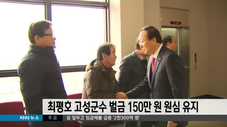고성군수 벌금 150만원 원심 유지