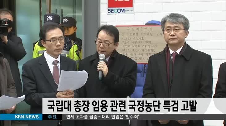 국립대 총장 임용 관련 국정농단 특검 고발