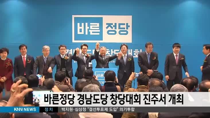 바른정당 경남도당 창당대회 진주서 개최