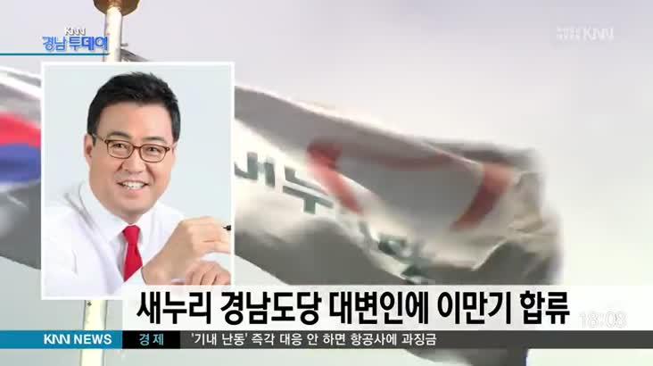 새누리 경남도당 대변인에 이만기 합류