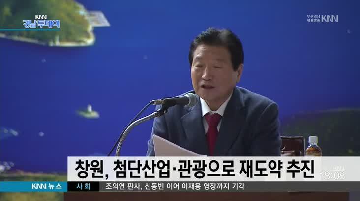 창원, 첨단산업*관광으로 재도약 추진