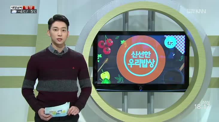 (01/19 방영) 신선한 우리밥상 – 소 양념 갈비찜, 행님아 놀자 – 사랑의 연탄봉사