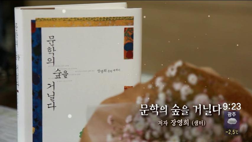 (01/22 방영) 행복한 책읽기 (김현철 /변호사)