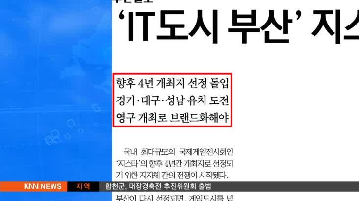 1월 24일 아침신문읽기-부산일보-지스타 개최지 선정 앞두고 치열한 경쟁