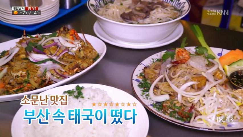 (01/23 방영) 노승혜의 맛있송 – 찜질방에서 즐기는 이색 참숯 삼겹살, 소문난 맛집 – 부산 속 태국이 떴다