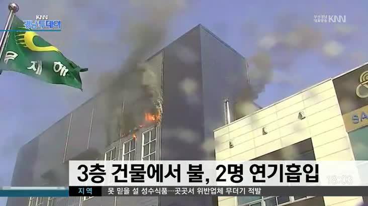 3층 건물에서 불, 2명 연기흡입
