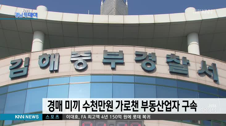 경매 미끼 수천만원 가로챈 부동산업자 구속