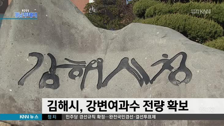 김해시, 강변여과수 전량 확보